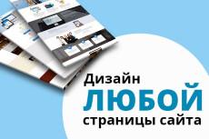 Создание сайта 60 - kwork.ru