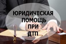 Составление иска, возражений на иск 14 - kwork.ru