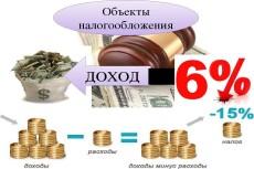 Провожу расчет УСН ЗА 1,2, 3,4 кварталы 18 - kwork.ru