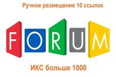 Крауд-ссылки - ручное размещение 10 ссылок на АВТО форумах 26 - kwork.ru