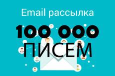Приведу 50 живых подписчиков в Вашу подписную базу с подтверждением 13 - kwork.ru