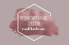 Сделаю из текста конфетку. Редактура и корректура любого текста 35 - kwork.ru