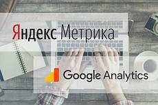 Установлю Google Analytics, Яндекс Метрику, настройка целей 6 - kwork.ru