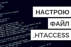 Настрою файл .htaccess, 301 редиректы. Настрою robots.txt 4 - kwork.ru