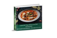 3D-обложка для книги или видеокурса с анимационными персонажами 26 - kwork.ru