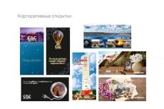 Сделаю для вас открытку любой тематики, с вашим фото, логотипом 17 - kwork.ru