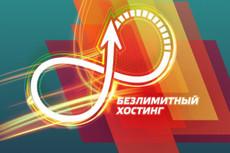 300-400 посетителей в сутки целый месяц на ваш сайт 36 - kwork.ru