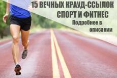 10 естественных ссылок в системе ответов Mail. ru 36 - kwork.ru