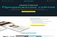 Сайт специалиста или агентства по продвижению через Яндекс Директ 7 - kwork.ru