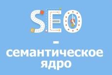 Seo аудит / Seo рекомендации 4 - kwork.ru