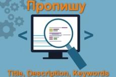 Ускорю загрузку вашего сайта на WordPress 8 - kwork.ru