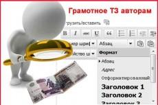Составлю ТЗ по Пузату 38 - kwork.ru