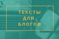 SEO-тексты для Вашего сайта 5 - kwork.ru