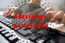 Набор текста с PDF и Djvu скана, фотографий и картинок, рукописи 4 - kwork.ru
