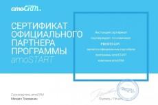 Полноценная кампания в яндекс директе, приносящая реальных клиентов 3 - kwork.ru