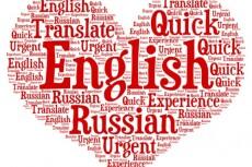 переведу текст c английского на русский и наоборот 4 - kwork.ru