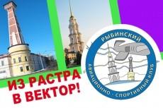 Отрисую ваш графический элемент из растра в векторный формат 37 - kwork.ru