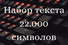 Качественный Рерайт 6000 символов 18 - kwork.ru