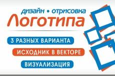 Разработаю дизайн листовки, флаера 29 - kwork.ru