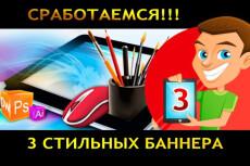 Сделаю баннер для сайта или рекламной кампании Google Adwords, РСЯ 29 - kwork.ru