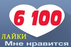 555 подписчиков на паблик, группу Вконтакте 18 - kwork.ru