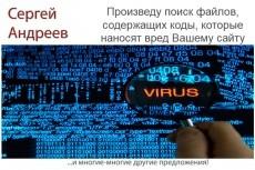 Создам семантическое ядро сайта 21 - kwork.ru
