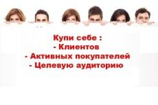 Соберу БАЗУ - получи целевую аудиторию И активных покупателей 15 - kwork.ru