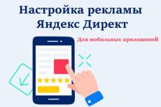 Контекстная реклама в РСЯ - больше клиентов за меньшие деньги 9 - kwork.ru
