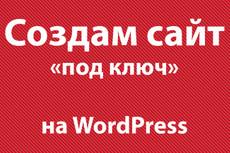 скопирую лэндинг 8 - kwork.ru