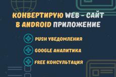 Исправлю ошибки в приложении Android или выполню небольшую доработку 28 - kwork.ru