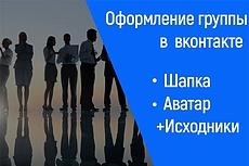 Оформление Группы ВКонтакте. 3 Варианта + PSD исходник 14 - kwork.ru