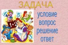 Расшифровка текста в Ворд 6 - kwork.ru