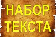 Оперативно, качественно и грамотно 3 - kwork.ru