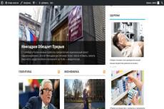 Продам сайт СМИ + 8000 контента, автонаполнение, english 19 - kwork.ru