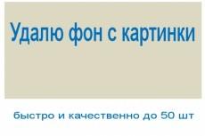 Создам логотип по Вашему рисунку 25 - kwork.ru
