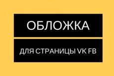 Создам группу в VK и FaceBook 8 - kwork.ru