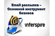 Вручную разошлю письма на еmail-адреса по вашей базе 41 - kwork.ru