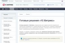 Настрою импорт товаров из YML файла на сайт на Битрикс 15 - kwork.ru
