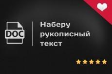 Набор текста, грамотная транскрибация аудио, видео в текст 8 - kwork.ru
