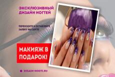 Создам рекламный баннер для Instagram 5 - kwork.ru