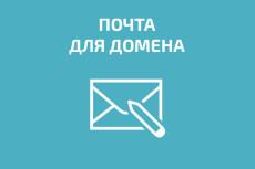 Перенос сайта на любой хостинг домен,  с хостинга на хостинг 30 - kwork.ru
