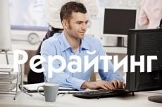 Качественный набор текста, перевод аудио-, видеоматериала в текст 5 - kwork.ru