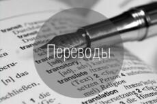Перепишу текст из рукописи, pdf, фотографии 24 - kwork.ru