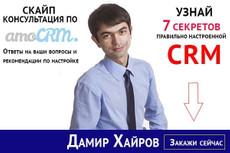 Консультация настоящего эксперта интернет-маркетинга за 500 секунд 23 - kwork.ru
