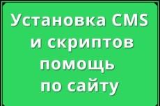 Создание Landing Page с панелью управления и установкой под ключ 4 - kwork.ru