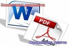 Проведу текстовый аудит для увеличения продаж на Вашем сайте 10 - kwork.ru