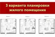 Сделаю визуализацию интерьера квартиры, дома, офиса 13 - kwork.ru