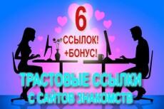 Сделаю 100 обратных ссылок на Ваш сайт 4 - kwork.ru