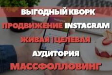 Сбор и Фильтрация баз пользователей Instagram по вашим параметрам 3 - kwork.ru