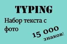 Набор текста с фото документов 6 - kwork.ru